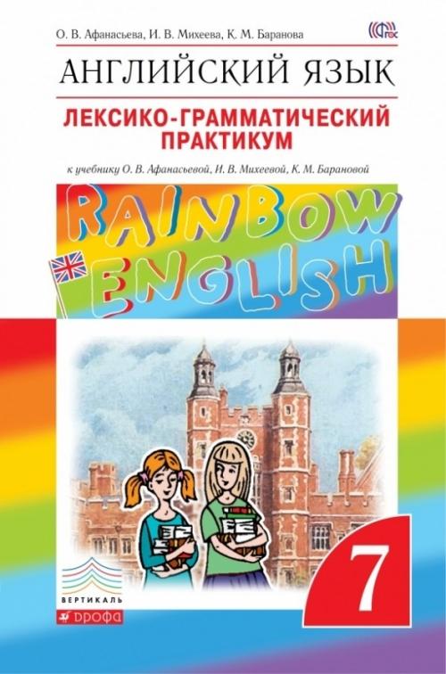английский язык 7 класс мильруд учебник