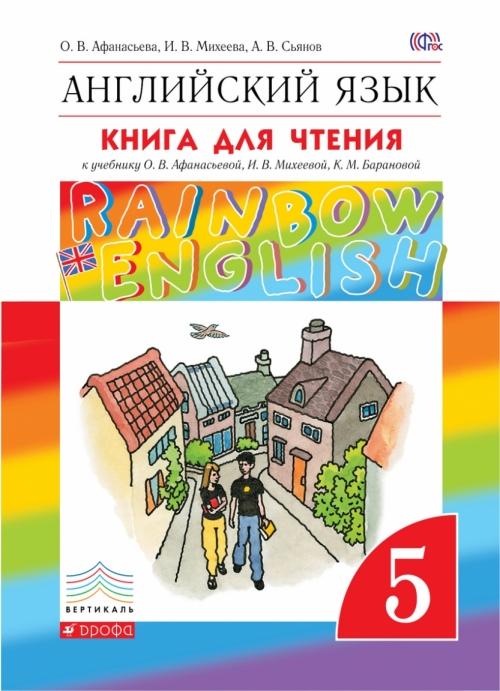 Решебник для книги чтения английского языка