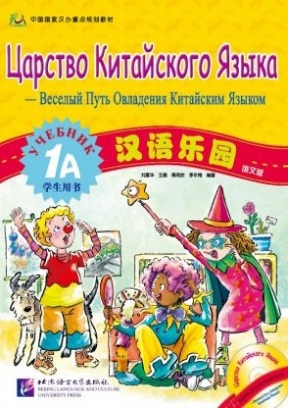 Chinese Paradise. 1A Students Book with 1CD. Царство китайского языка. Учебник 1А + CD