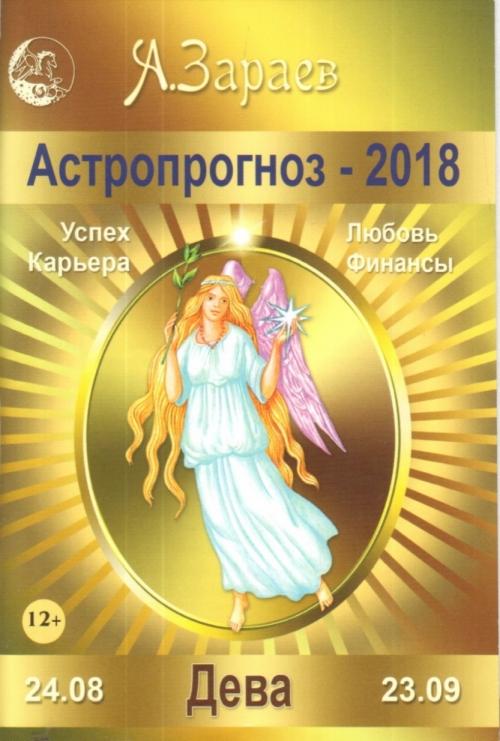Александр зараев астрологический прогноз на 2018