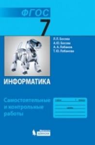 Тетрадь рабочая л.л.босова класс гдз информатика а.ю.босова 7