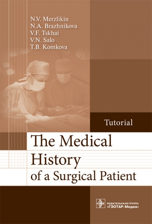 Мерзликин Н.В. и др. The Medical History of a Surgical Patient