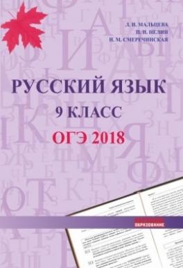 гдз русский язык 9 класс итоговая аттестация 2016 мальцева