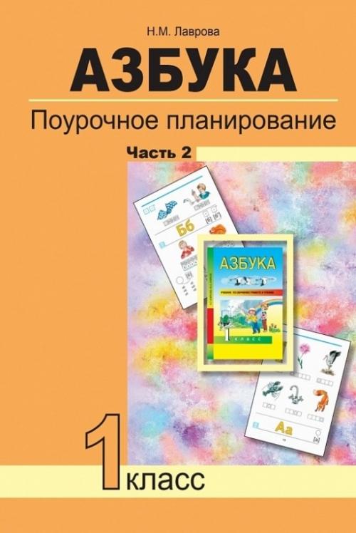 ПОУРОЧНОЕ ПЛАНИРОВАНИЕ РУССКИЙ ЯЗЫК 3 КЛАСС ЛАВРОВА ПНШ СКАЧАТЬ БЕСПЛАТНО