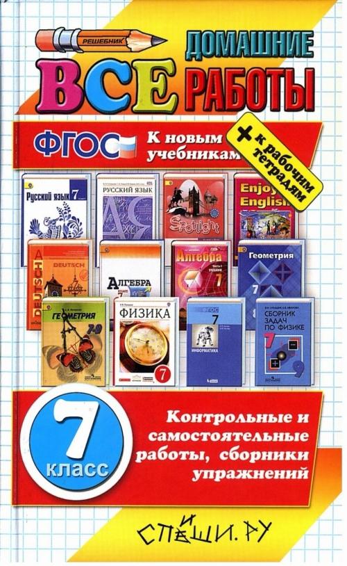 книги купить гдз