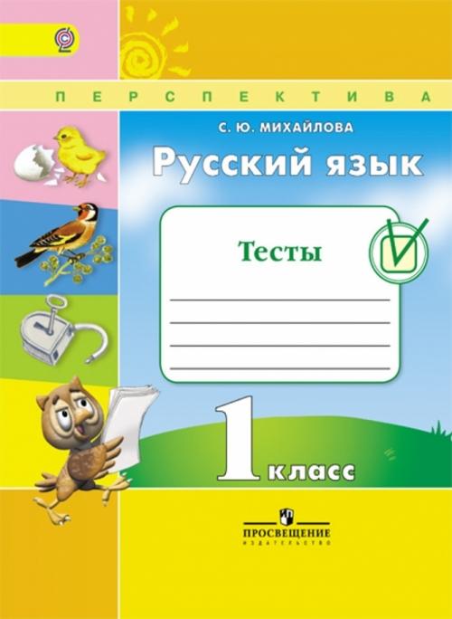 УМК ПЕРСПЕКТИВА 3 КЛАСС МИХАЙЛОВА РУССКИЙ ЯЗЫК КОНТРОЛЬНЫЕ РАБОТЫ СКАЧАТЬ БЕСПЛАТНО