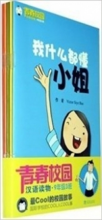 Cool School Chinese Readings 1: Class 3 of Grade 9