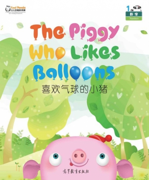 The Piggy Who Likes Balloons