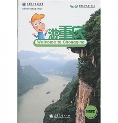 Welcome to Chongqing