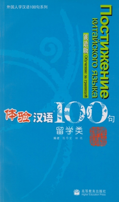 Experiencing Chinese 100: Studying in China. Russian Version