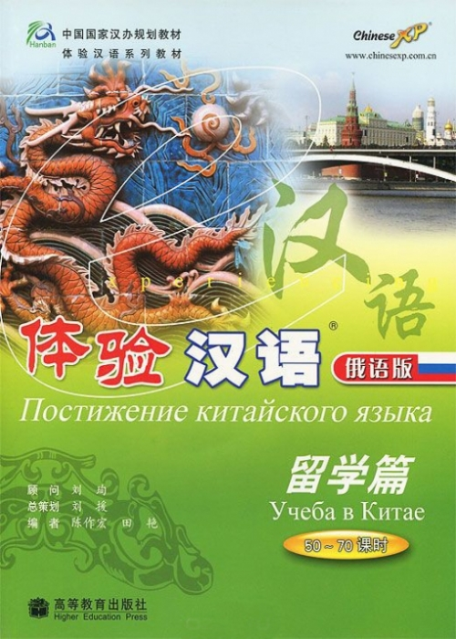 Experiencing Chinese: Study in China. Russian Version