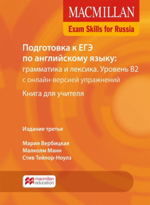 Mann Malcolm, Taylore-Knowles Steve Macmillan Exam Skills for Russia. Grammar&Vocabulary B2. Teacher's Book Pack + Webcode