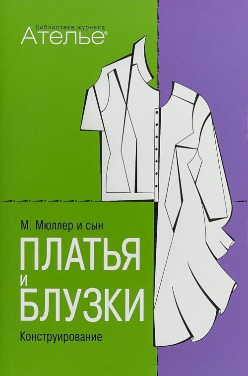 Платья И Блузки Мюллер И Сын Купить Книгу