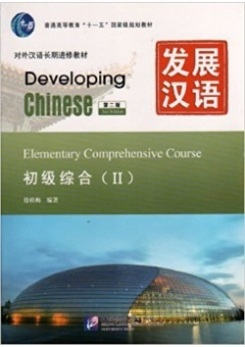 Xu Guimei Developing Chinese. 2nd Edition. Elementary Comprehensive Course (?)