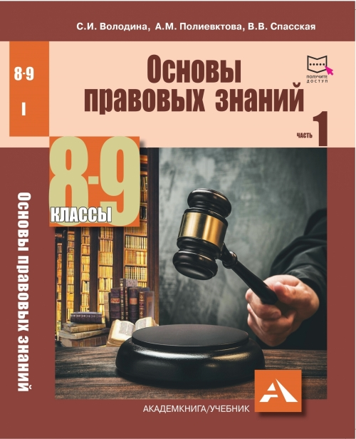 авторская программа основы правовых знаний володина а м полиевктова в в спасская