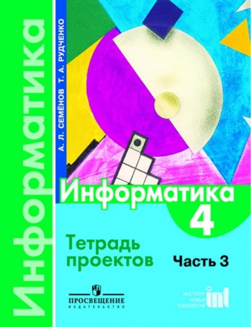 решебник информатики тетрадь проектов 3 класс рудченко семенов