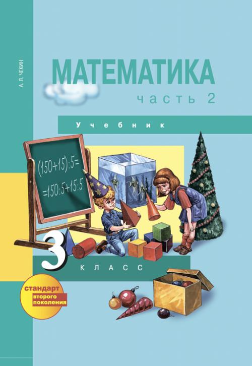 Класс 3 а.л решебник учебник математика чекин