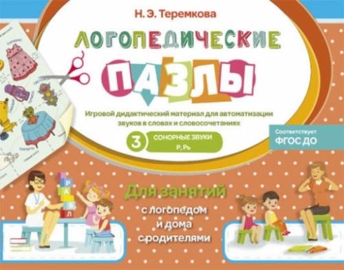 логопедия периодические издания