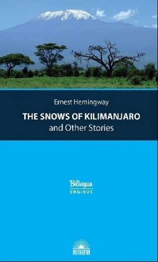 Хемингуэй Э. The Snows of Kilimanjaro and Other Stories