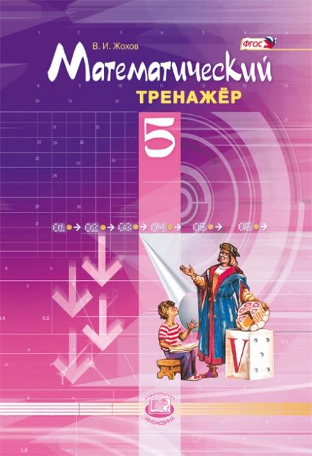 Решебник Виленкина Жохова Чеснокова Шварцбурда