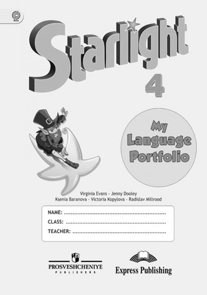 Язык безукладников никитенко 4 английский решебник класс