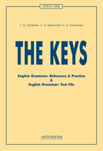 Берестова А.И., Дроздова Т.Ю., Курочкина Н.А. The keys for English Grammar. Reference & Practice & English Grammar. Test File (Ключи)