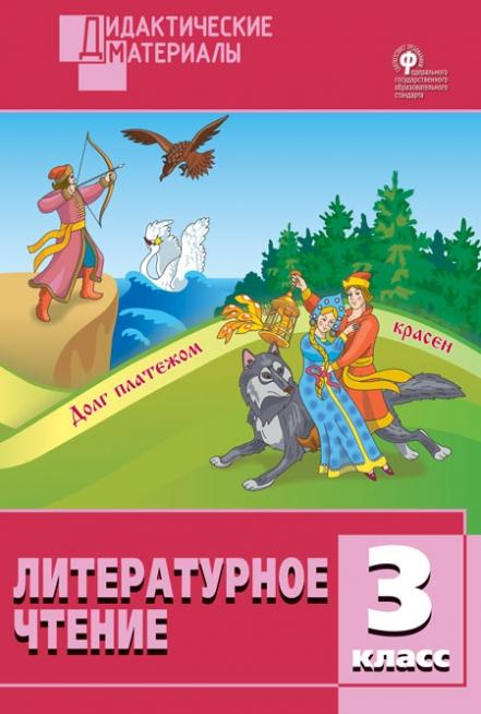 ким по литературному чтению 3 класс умк школа россии фгос