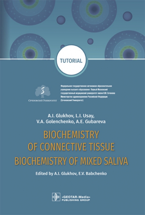 Biochemistry of connective tissue. Biochemistry of mixed saliva