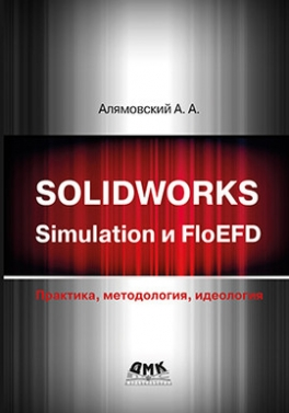 Алямовский А. Solidworks simulation и FloEFD. Практика, методология, идеология