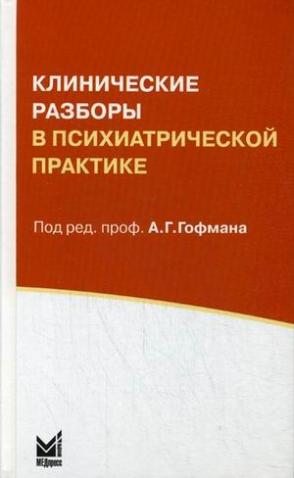 гофман наркология
