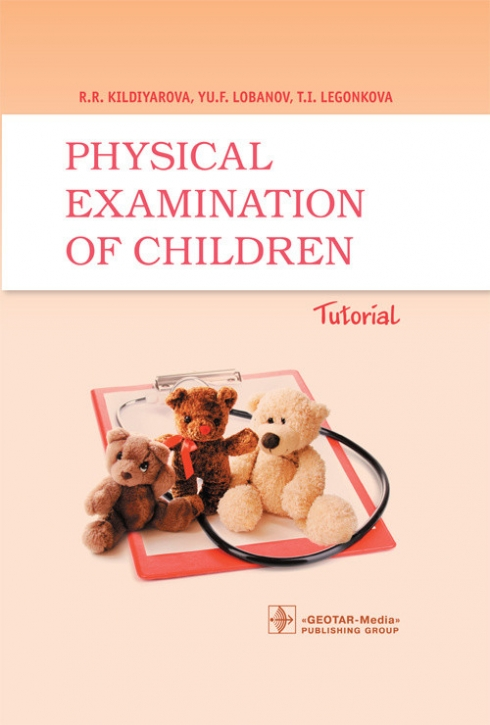 Кильдиярова Р.Р., Лобанов Ю.Ф., Легонькова Т.И. Physical examination of children
