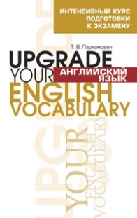 Пархамович Т.В. Английский язык. Upgrade Your English Vocabulary