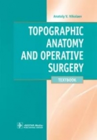 Николаев А.В. Topographic Anatomy and Operative Surgery