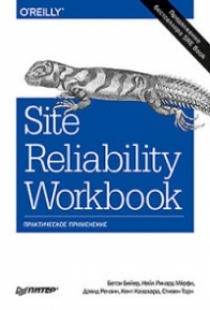 Бейер Б., Мерфи Н.Р., Рензин Д. Site Reliability Workbook