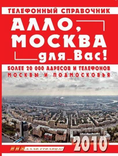 Телефонный Справочник Москвы По Номеру Телефона 495
