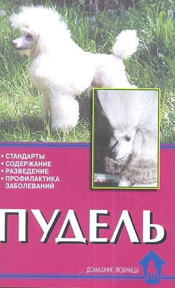 Th автор этой книги мнсотская - известный в нашей стране кинолог, селекционер и заводчик пуделей