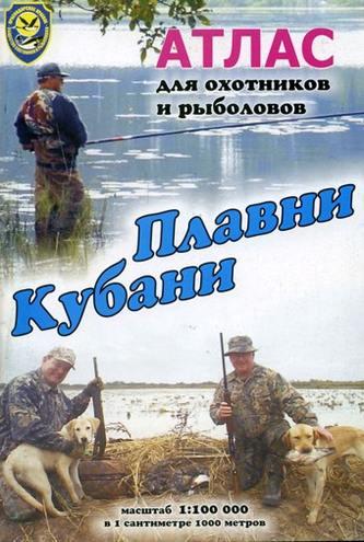 для охотников и рыбаков