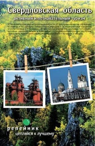 Книга о развитии туризма