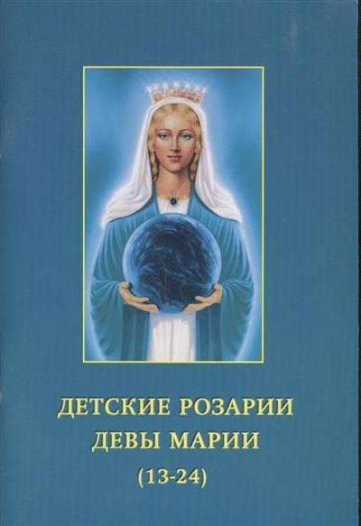 КНИГА ЭЛИЗАБЕТ КЛЕР РОЗАРИЙ ДЕВЫ МАРИИ СКАЧАТЬ БЕСПЛАТНО