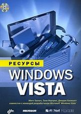 Таллоч М. Ресурсы Windows Vista