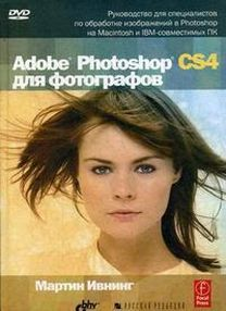 Ивнинг М. - Adobe Photoshop CS4 для фотографов