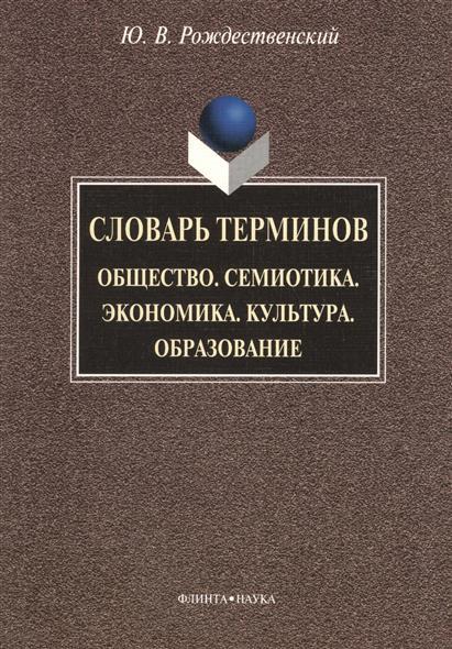Культура Это Словарь Ушакова