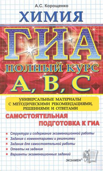 Мягкая обложка 128 страниц 2012 год
