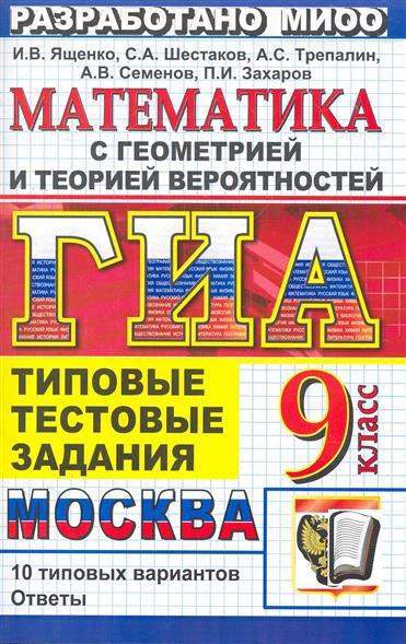 Семенов гдз математика