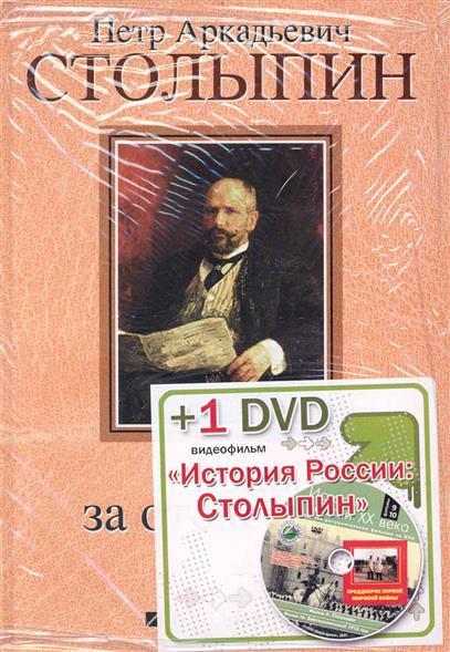 П а столипін та україна - інститут історії україни