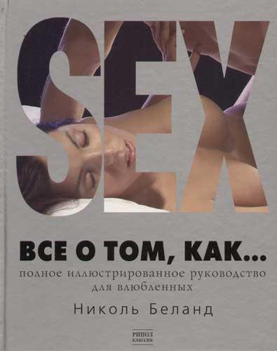 kniga-pro-perviy-seks