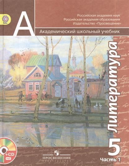 Ответы к учебнику Литература 6 класс Коровина В.Я.