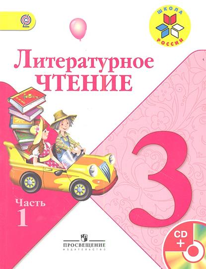 Литературное чтение 3 класс ответы Климанова, Виноградская