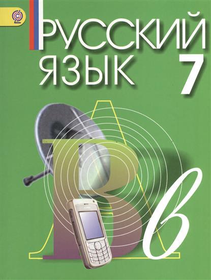С.д ашурова 5 гдз класс русский учебник. язык.