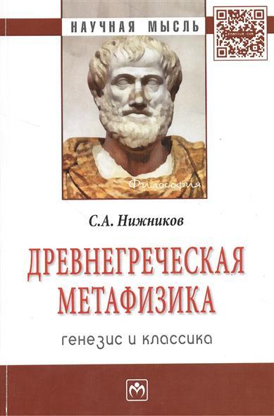 Нижников С.А.Философия Учебник